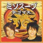 テゴマス [ CD+DVD ] ミソスープ(初回限定盤)(中古ランクA)