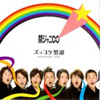 関ジャニ∞ [ CD ] ズッコケ男道(通常盤)(中古ランクA)