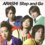 嵐 [ CD+DVD ] Step and Go(初回限定盤)(中古ランクA)