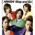 嵐 [ CD ] Step and Go(通常盤)(中古ランクA)