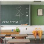 テゴマス [ CD ] アイアイ傘(通常盤)(中古ランクA)