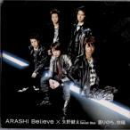 嵐 [ CD+DVD ] Believe×曇りのち、快晴(初回限定盤1)(中古ランクA)