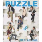 関ジャニ∞ [ CD+DVD ] PUZZLE(初回限定盤)パズル付(中古ランクB)