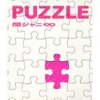関ジャニ∞ [ CD2枚組 ] PUZZLE(通常盤)MAKING PHOTO BOOK付(中古ランクA)