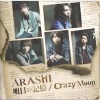 嵐 [ CD+DVD ] 明日の記憶/Crazy Moon〜キミ・ハ・ムテキ〜(初回限定盤1)(中古ランクA)