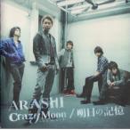 嵐 [ CD+DVD ] Crazy Moon〜キミ・ハ・ムテキ〜/明日の記憶(初回限定盤2)(中古ランクA)