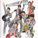 関ジャニ∞ [ CD ] 急☆上☆Show!!(通常盤)(中古ランクA)