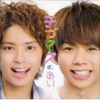 テゴマス [ CD+DVD ] テゴマスのあい(初回限定盤)(中古ランクA)