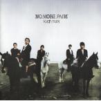 KAT-TUN [ CD ] NO MORE PAIN(通常盤)(中古ランクA)