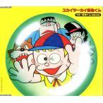 嵐 [ CD ] ユカイツーカイ怪物くん(大野智)(中古ランクA)