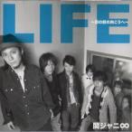 関ジャニ∞ [ CD+DVD ]  LIFE 〜目の前の向こうへ〜 (初回限定盤A)(中古ランクA)