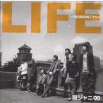 関ジャニ∞ [ CD ] LIFE 〜目の前の向こうへ〜(通常盤)Making Photo Book付(中古ランクA)