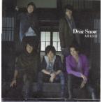 嵐 [ CD+DVD ] Dear Snow(初回限定盤)(中古ランクA)