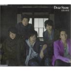 嵐 [ CD ] Dear Snow(通常盤)(中古ランクA)