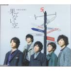 (中古)嵐 [ CD ] 果てない空(通常盤)