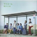 関ジャニ∞ [ CD+DVD ] マイホーム(初回限定盤)(中古ランクA)