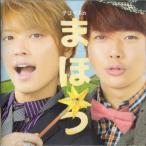 テゴマス [ CD+DVD ] テゴマスのまほう(初回限定盤)(中古ランクA)
