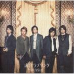 (中古)嵐 [ CD+DVD ] 迷宮ラブソング(初回限定盤)