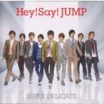 Hey!Say!JUMP [ CD+DVD ] SUPER DELICATE(初回限定盤1)(中古ランクA)