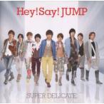 Hey!Say!JUMP [ CD+DVD ] SUPER DELICATE(初回限定盤2)(中古ランクA)