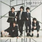 (中古)嵐 [ CD+DVD ] ワイルド アット ハート(初回限定盤)