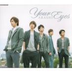 嵐 [ CD ] Your Eyes(通常盤)(中古ランクA)