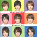 Hey!Say!JUMP [ CD+DVD ] JUMP WORLD(初回限定盤)(中古ランクB)