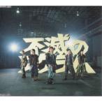 KAT-TUN [ CD ] 不滅のスクラム(通常盤)(中古ランクA)
