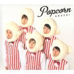 嵐 [ CD ] Popcorn(初回プレス盤)ステッカー付(中古ランクB)
