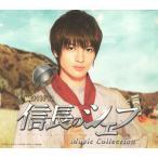 Kis-My-Ft2 [ CD ] 玉森裕太 主演「信長のシェフ」Music Collection(初回生産限定)フォトブック付(中古ランクB)