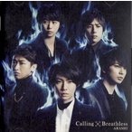 Calling Breathless 初回限定盤A  DVD付