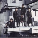 嵐 [ CD+DVD ] Breathless/Calling(初回限定盤B)(中古ランクA)