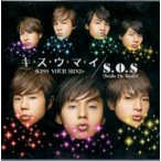 (中古)Kis-My-Ft2 [ CD+DVD ] キ・ス・ウ・マ・イ 〜KISS YOUR MIND〜/S.O.S (Smile On Smile) (キ・ス・ウ・マ・イ盤)
