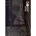 【送料無料】 (中古)「少年たち 格子無き牢獄」パンフレット(大阪松竹座)