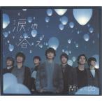 関ジャニ∞ [ CD ] 涙の答え(通常盤/初回プレス)(中古ランクA)
