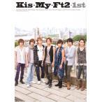 Kis-My-Ft2 Kis-My-Ft2-1st 写真集[ 公式グッズ ](中古ランクB)