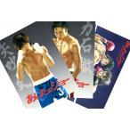 山下智久 出演 あしたのジョー 大型ポストカード3枚セット[ 公式グッズ ](中古ランクA)