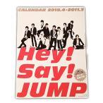 Hey!Say!JUMP カレンダー 2010.4-2011.3[ 公式グッズ ](中古ランクB)