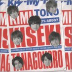 Kis-My-Ft2 [ CD ] キミとのキセキ(キスマイショップ限定盤)(中古ランクA)