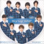 Hey!Say!JUMP [ CD+DVD ] 愛すればもっとハッピーライフ/AinoArika(初回限定盤2)(中古ランクA)