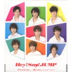 Hey!Say!JUMP [ CD ] AinoArika/愛すればもっとハッピーライフ(通常盤)(中古ランクA)