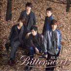嵐 [ CD+DVD ] Bittersweet(初回限定盤)(中古ランクA)