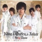 Sexy Zone [ CD+DVD ] King & Queen & Joker(初回限定盤K)(中古ランクA)