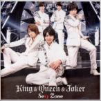 Sexy Zone [ CD ] King & Queen & Joker(会場限定盤)(中古ランクA)