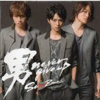 Sexy Zone [ CD ] 男 never give up(通常盤)(中古ランクA)