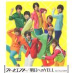 Hey!Say!JUMP [ CD ] ウィークエンダー/明日へのYELL(通常盤)(中古ランクA)