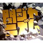 関ジャニ∞ [ CD2枚組 ] 関ジャニズム(通常盤)ミニポスター付(中古ランクB)