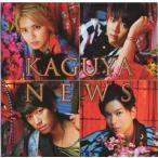 NEWS [ CD ] KAGUYA(初回限定盤B)スペシャルカード付(中古ランクA)