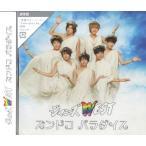 ジャニーズWEST [ CD ] ズンドコパラダイス(通常盤)新品