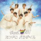 ジャニーズWEST [ CD ] ズンドコパラダイス(通常盤)(中古ランクA)
